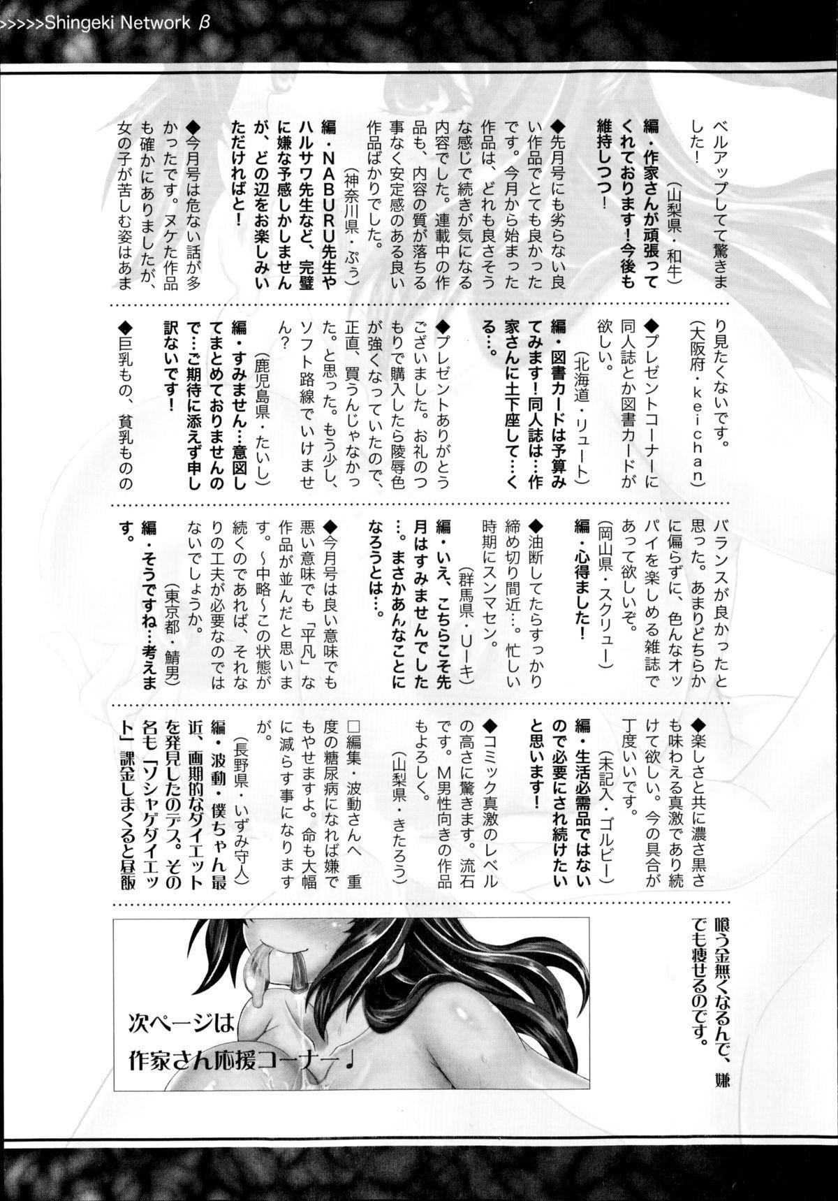 COMIC Shingeki 2014-12 348