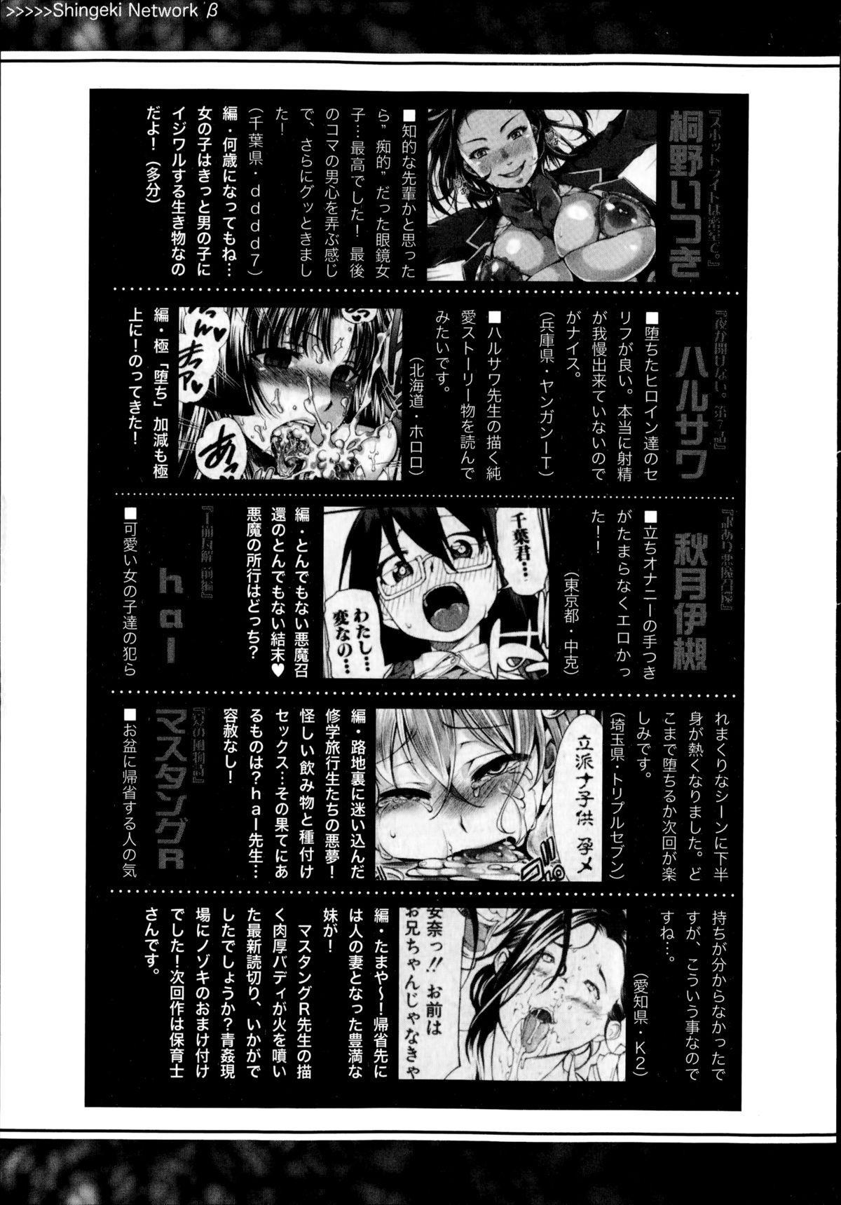 COMIC Shingeki 2014-12 350