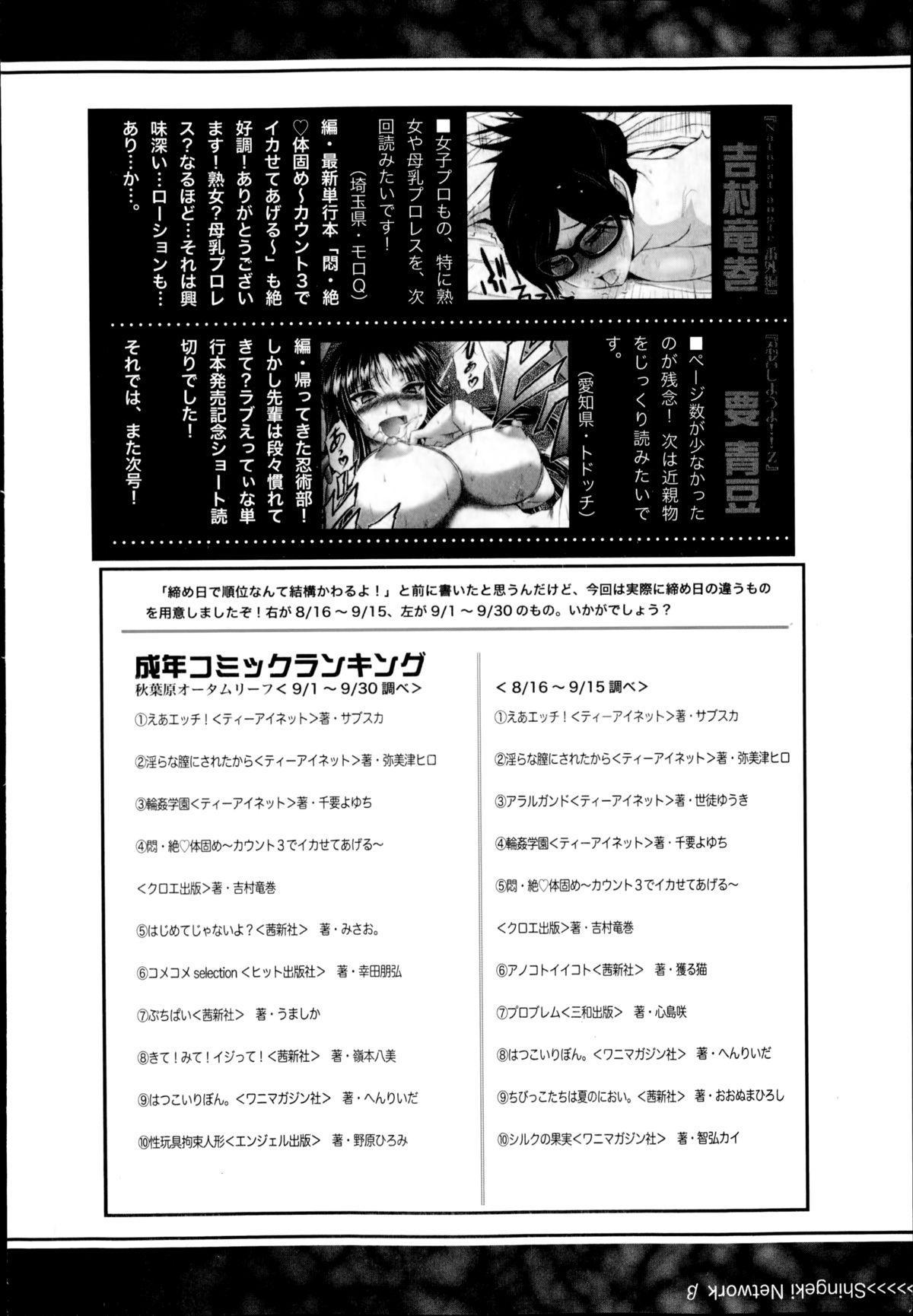 COMIC Shingeki 2014-12 351