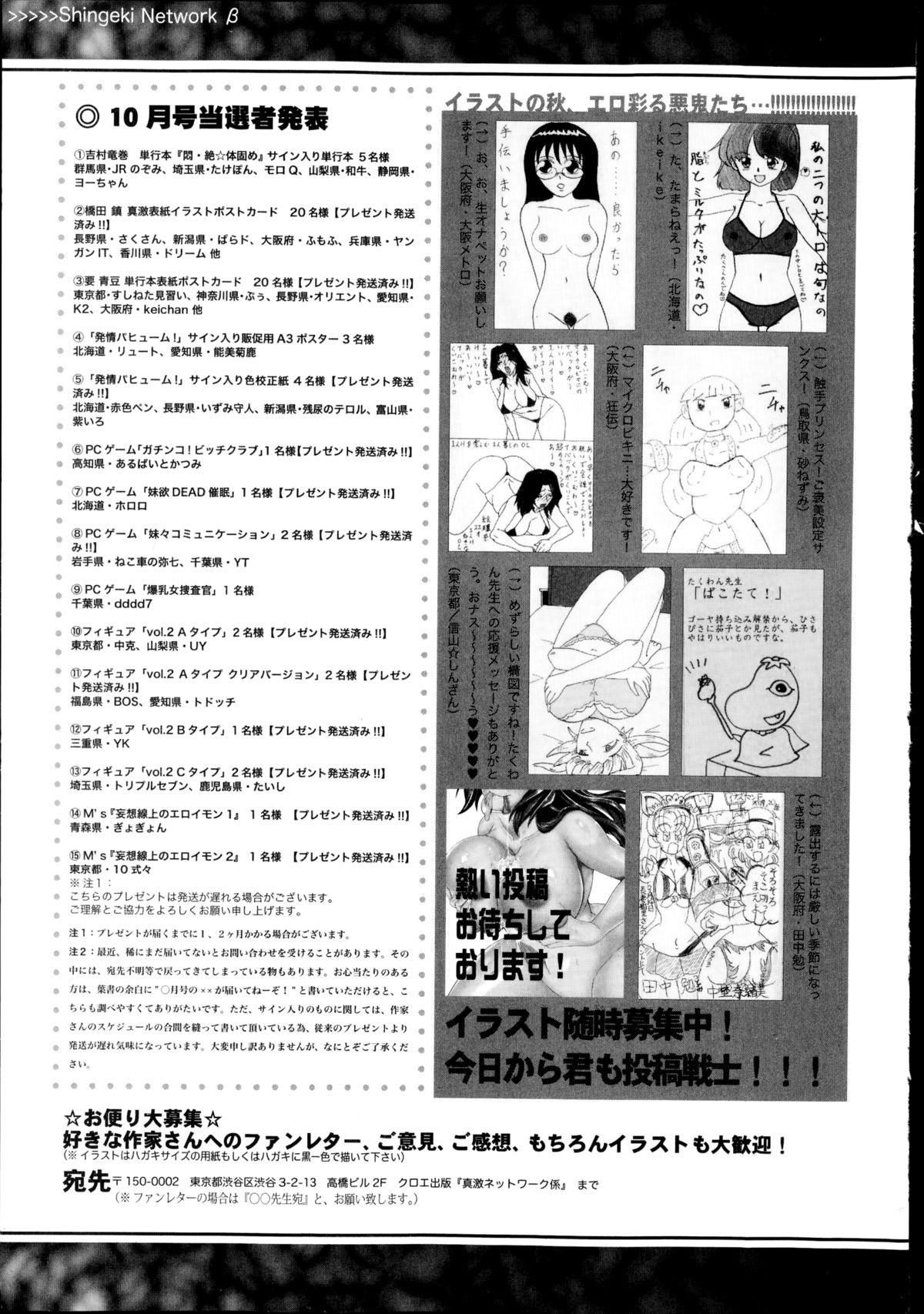 COMIC Shingeki 2014-12 352