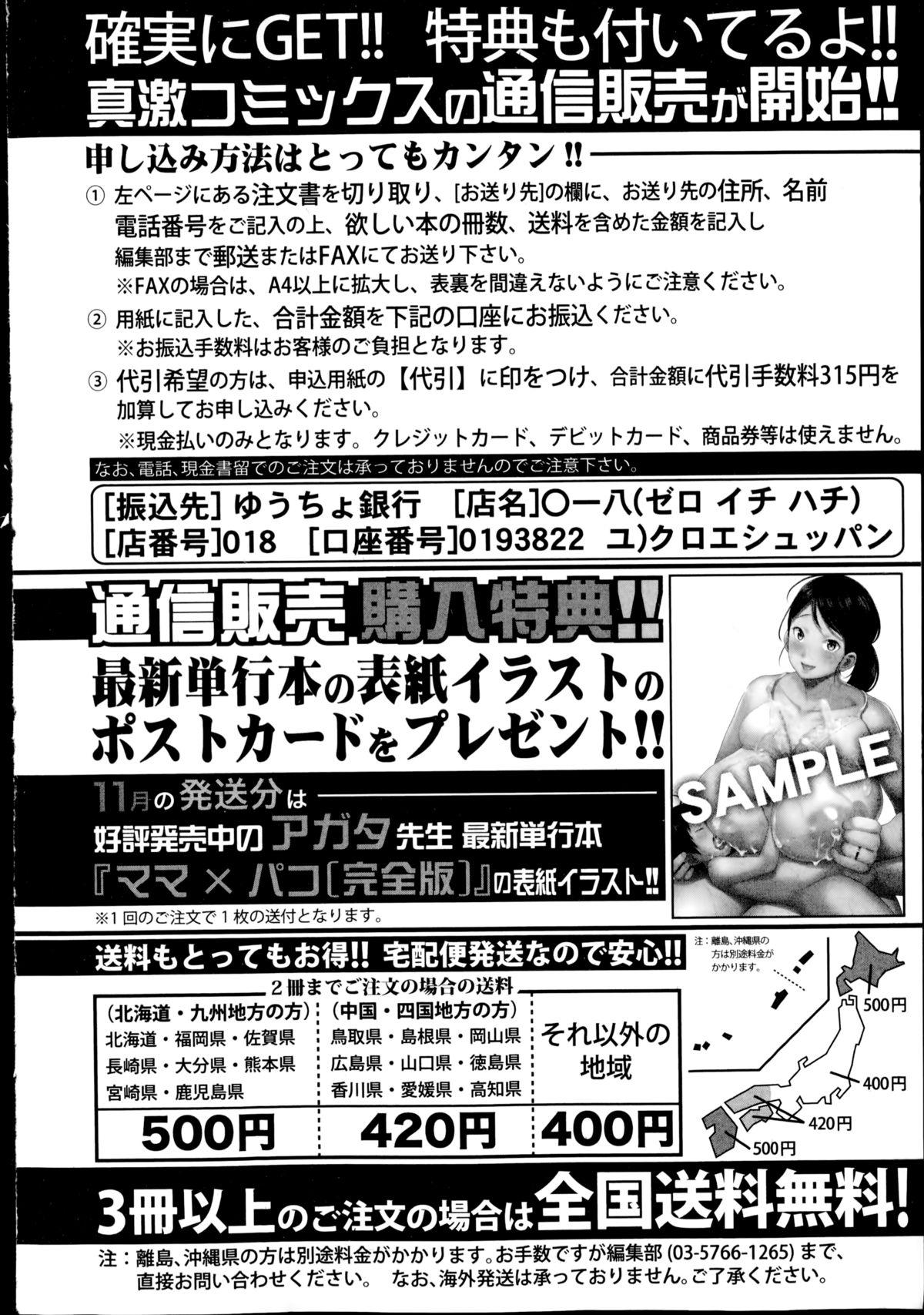 COMIC Shingeki 2014-12 353