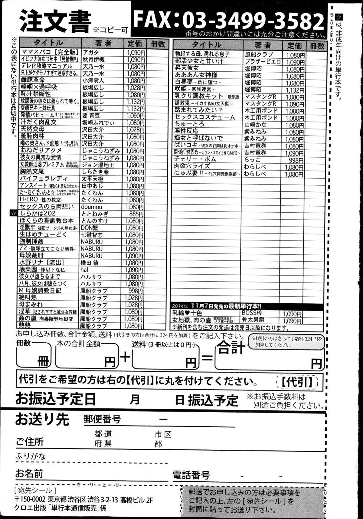 COMIC Shingeki 2014-12 354