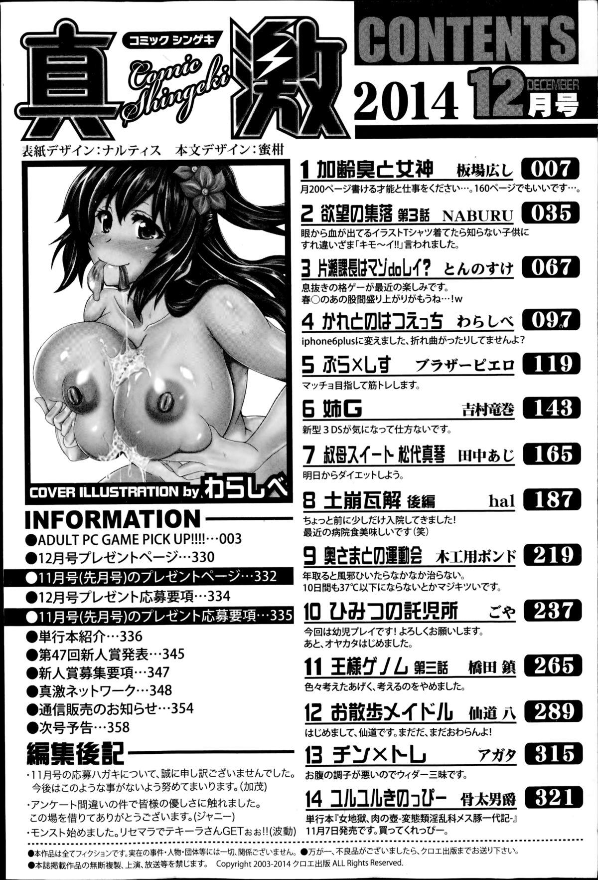 COMIC Shingeki 2014-12 357