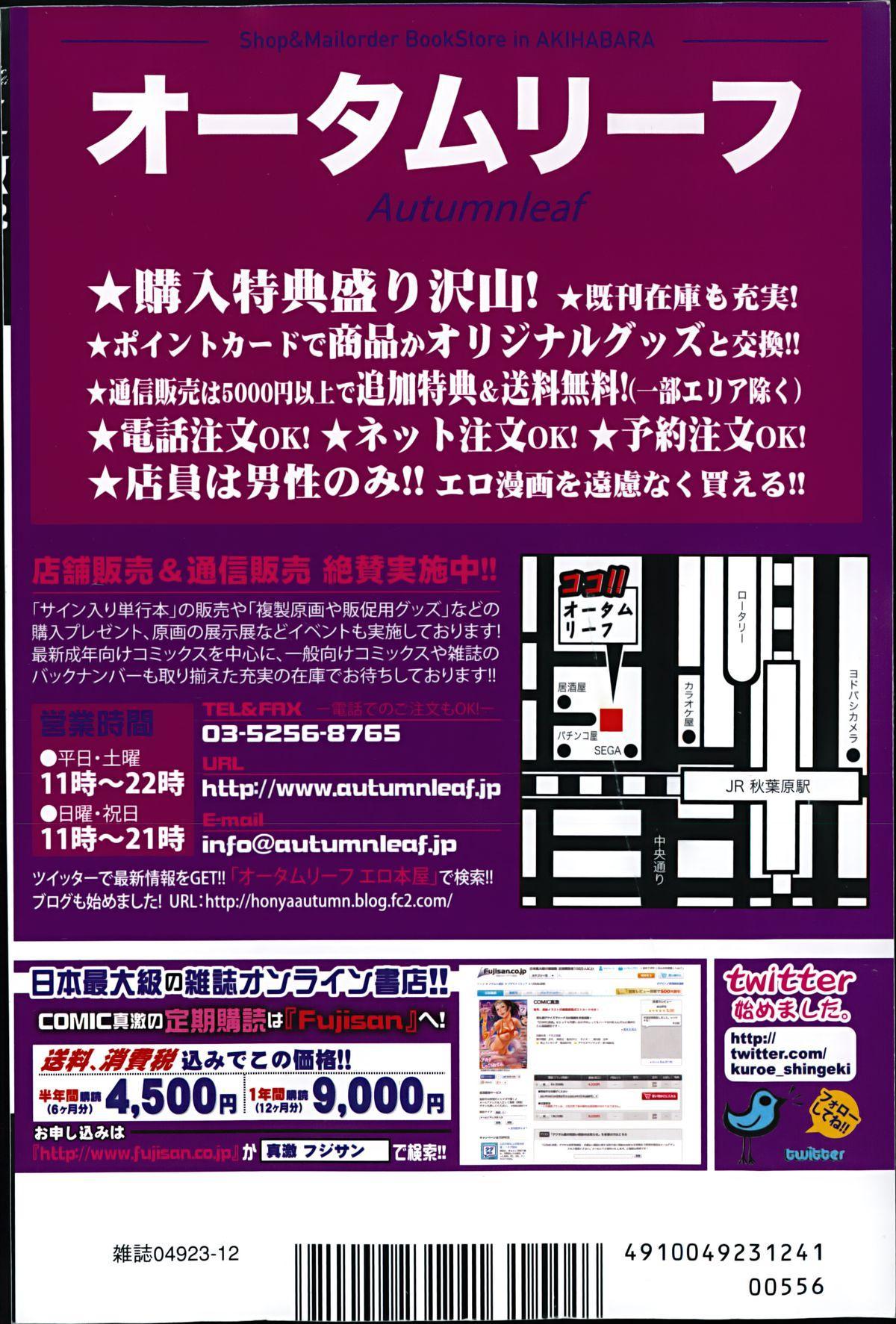 COMIC Shingeki 2014-12 359