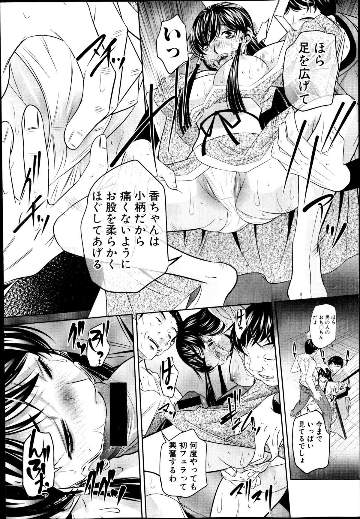 COMIC Shingeki 2014-12 47
