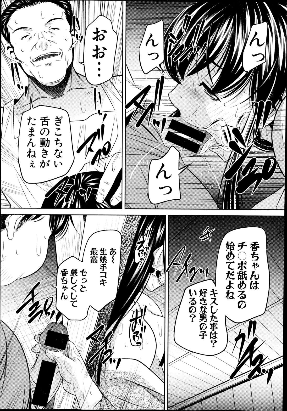 COMIC Shingeki 2014-12 48