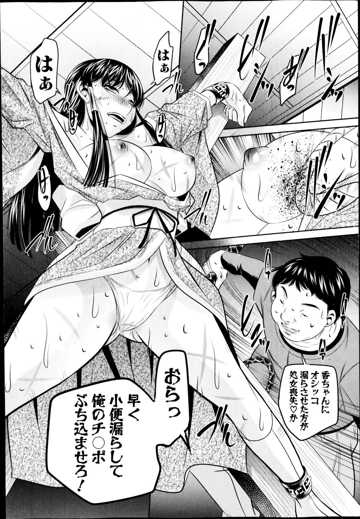 COMIC Shingeki 2014-12 51