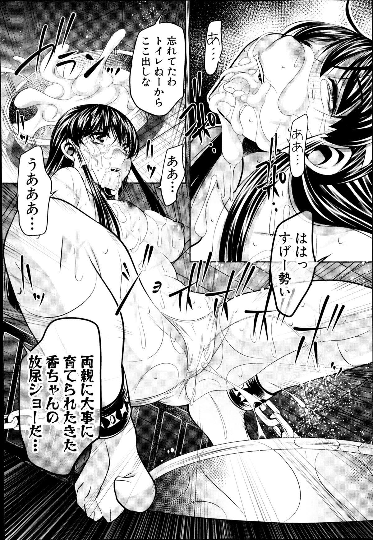 COMIC Shingeki 2014-12 59