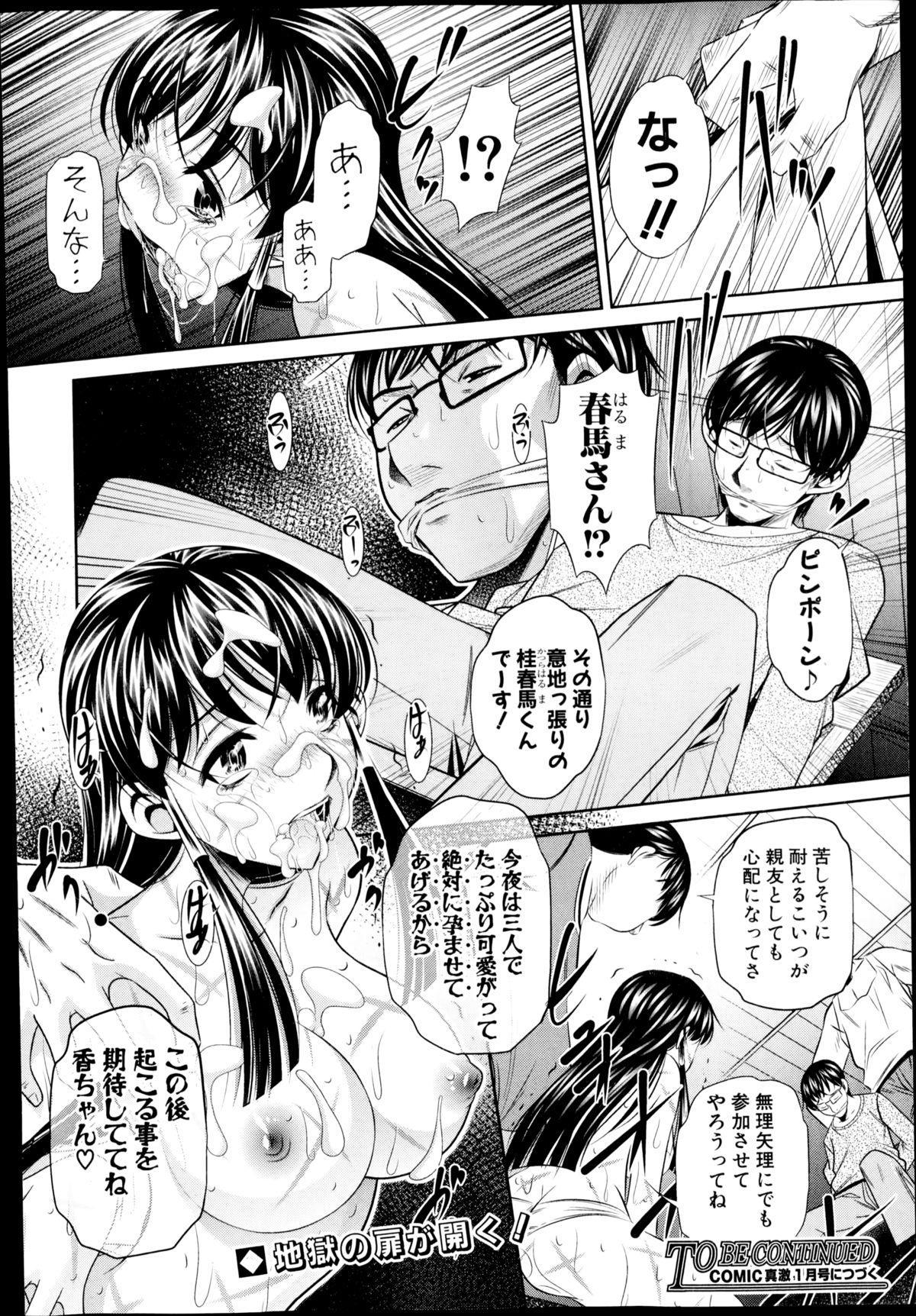 COMIC Shingeki 2014-12 61