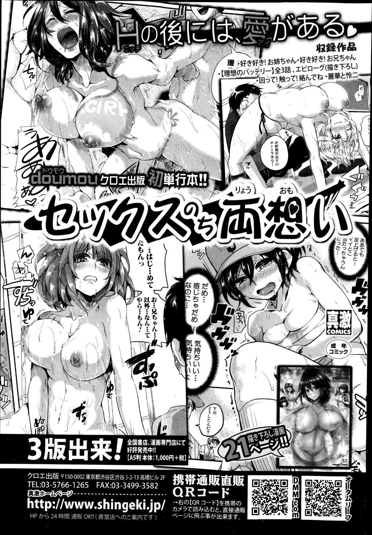COMIC Shingeki 2014-12 64