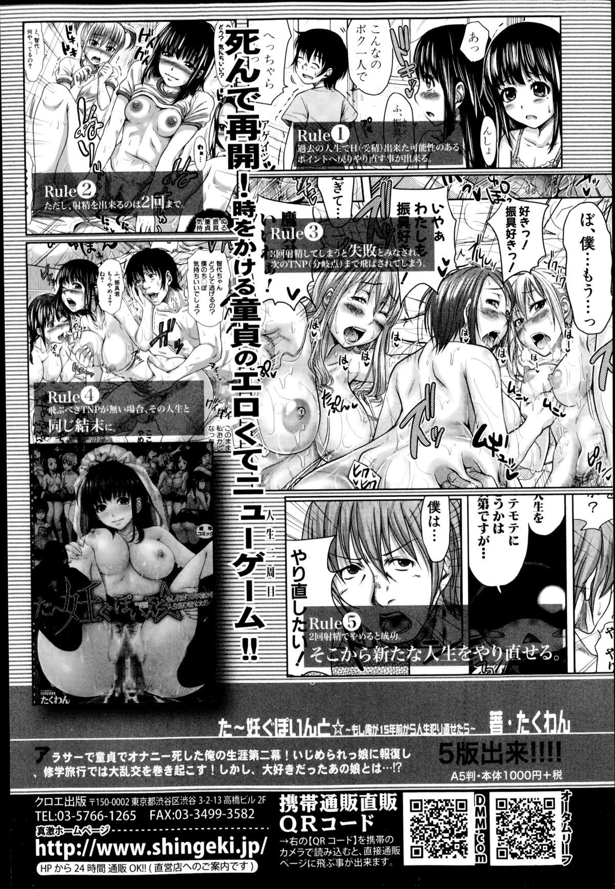 COMIC Shingeki 2014-12 65