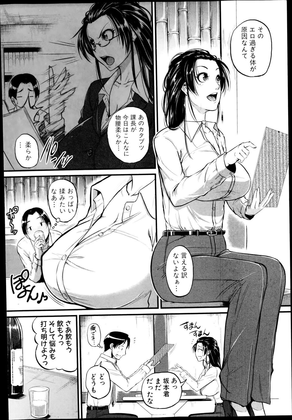 COMIC Shingeki 2014-12 67