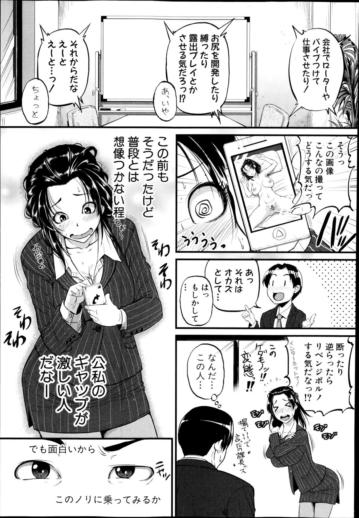 COMIC Shingeki 2014-12 72