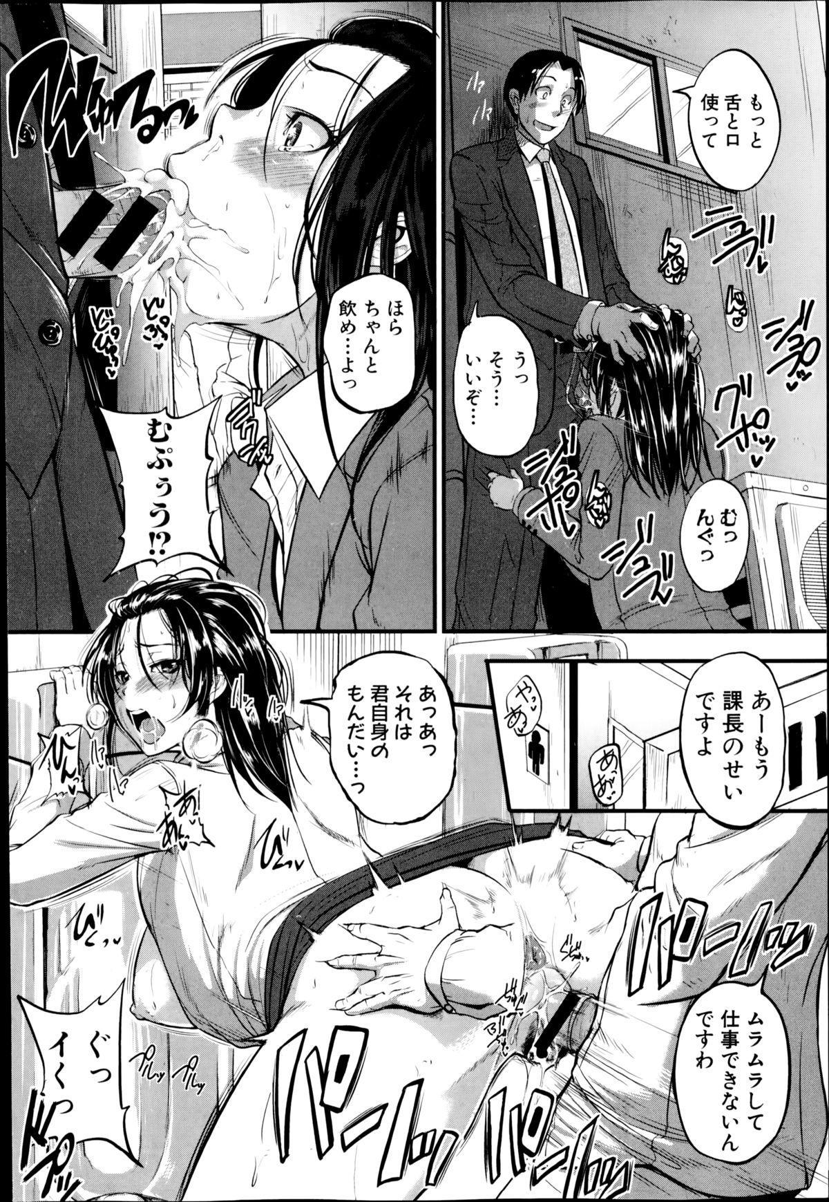 COMIC Shingeki 2014-12 79