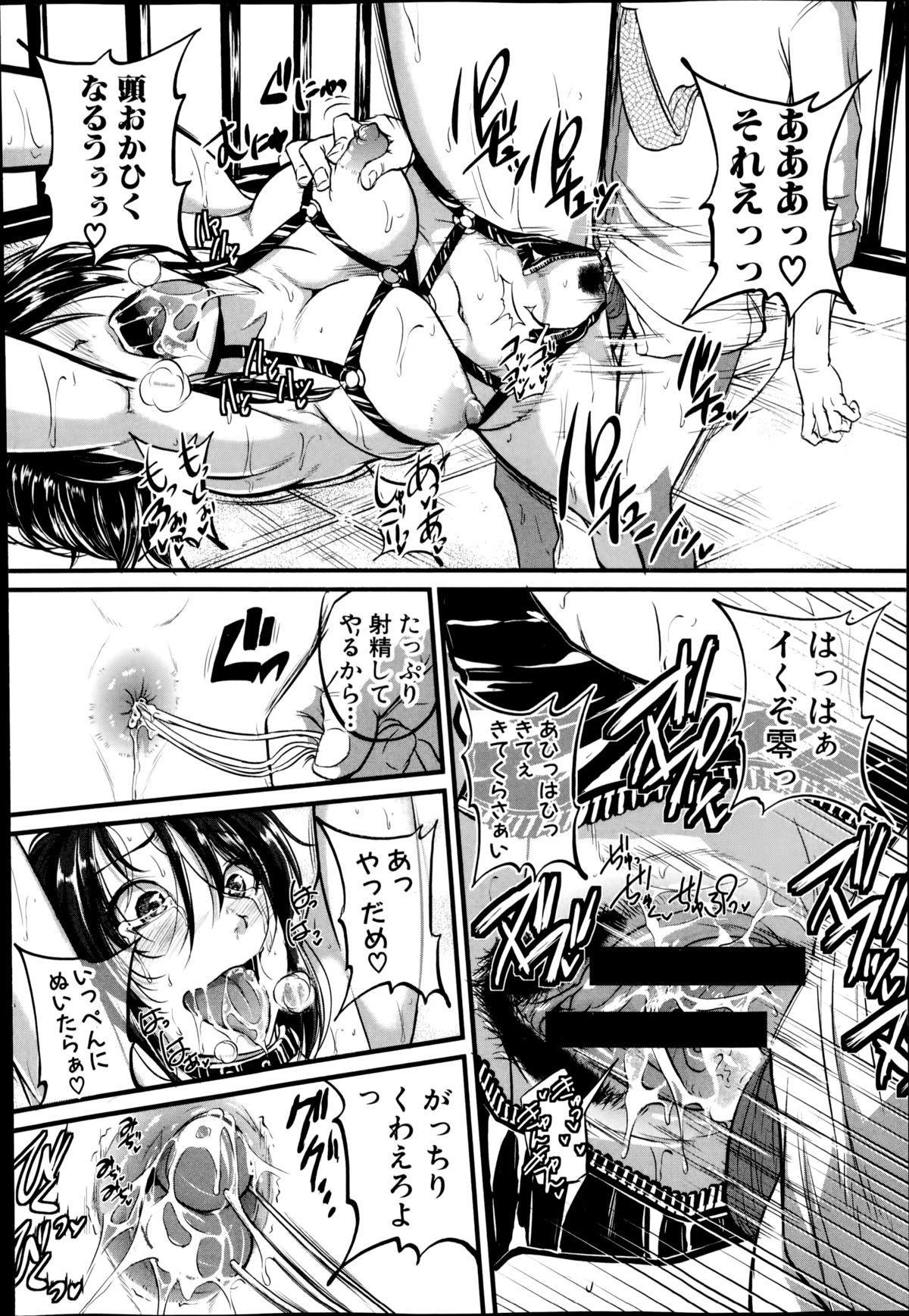 COMIC Shingeki 2014-12 89