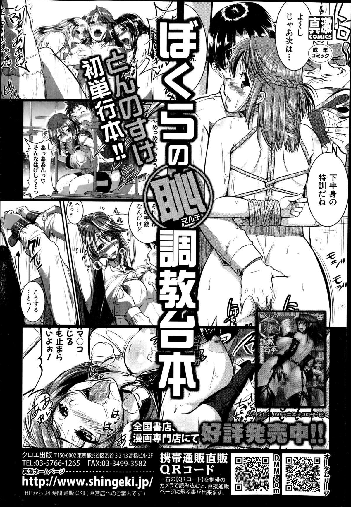 COMIC Shingeki 2014-12 92