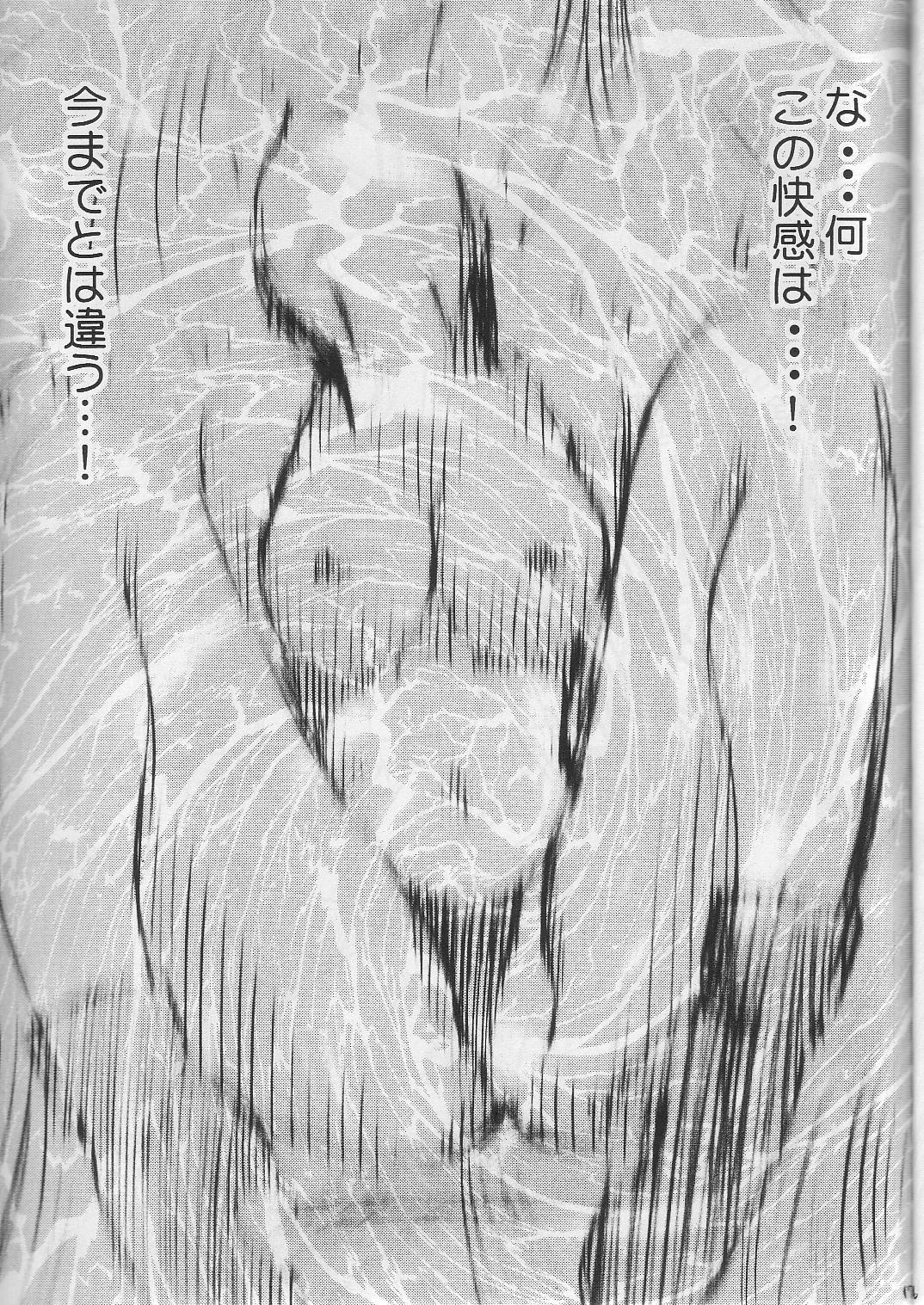 Robin Kyoku 16