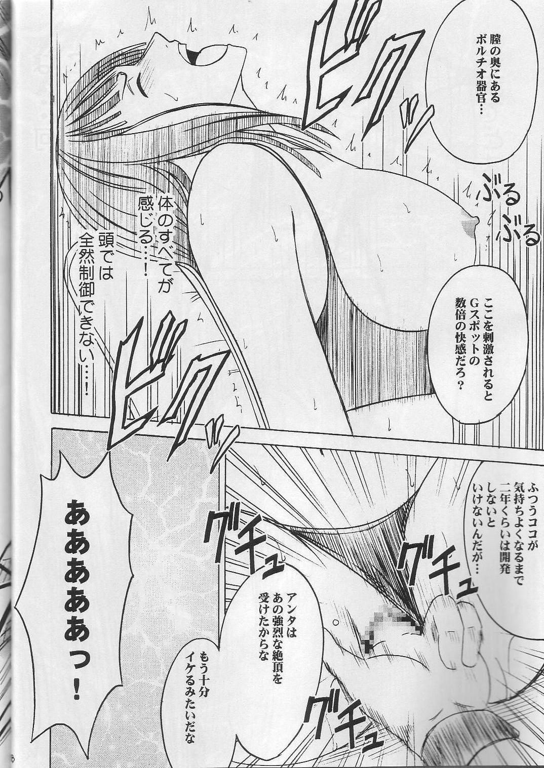 Robin Kyoku 17