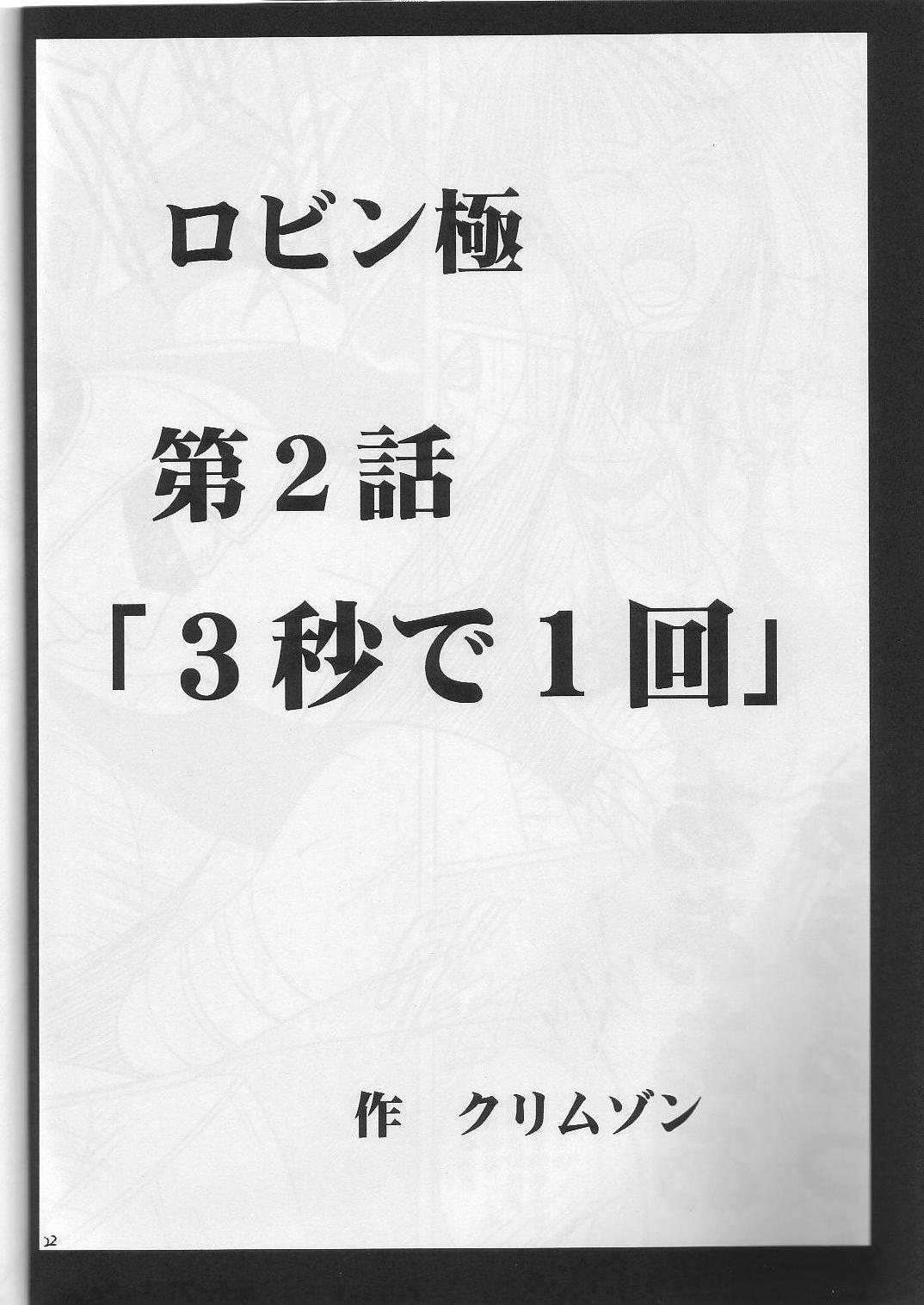 Robin Kyoku 21