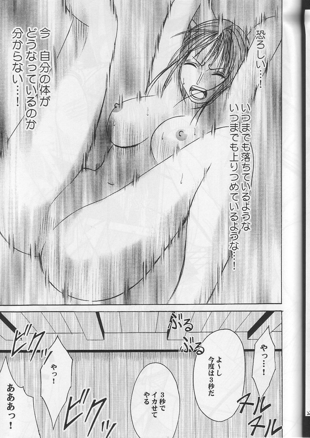 Robin Kyoku 22