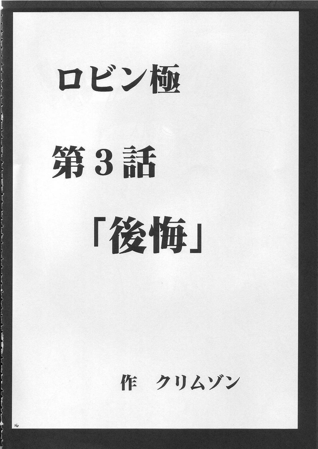 Robin Kyoku 35