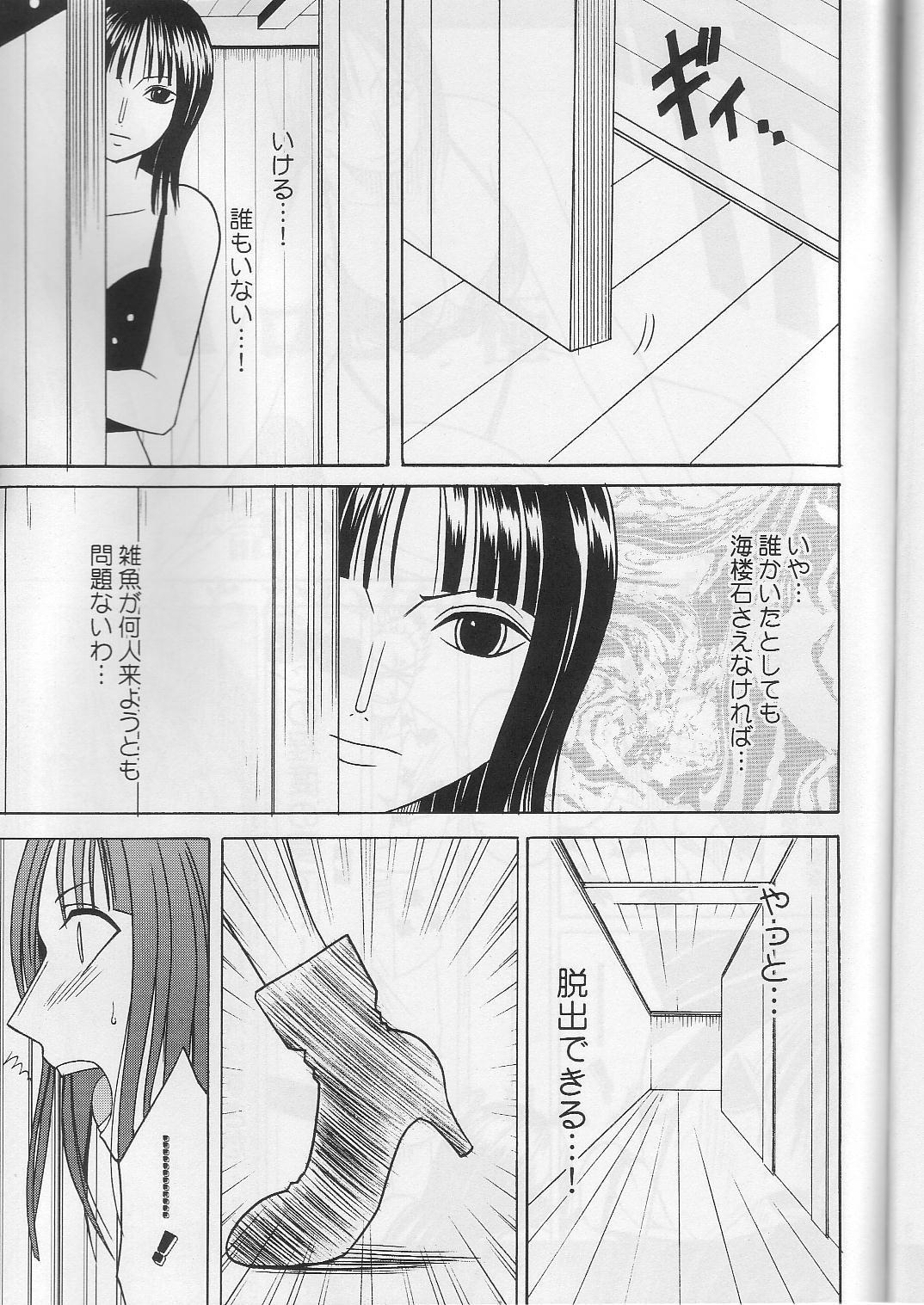 Robin Kyoku 4