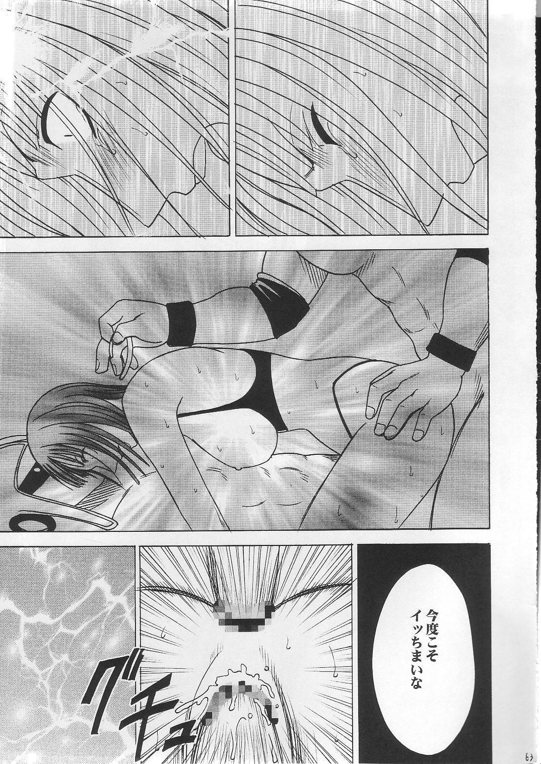 Robin Kyoku 62