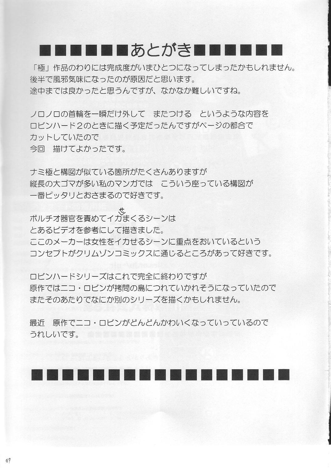 Robin Kyoku 68