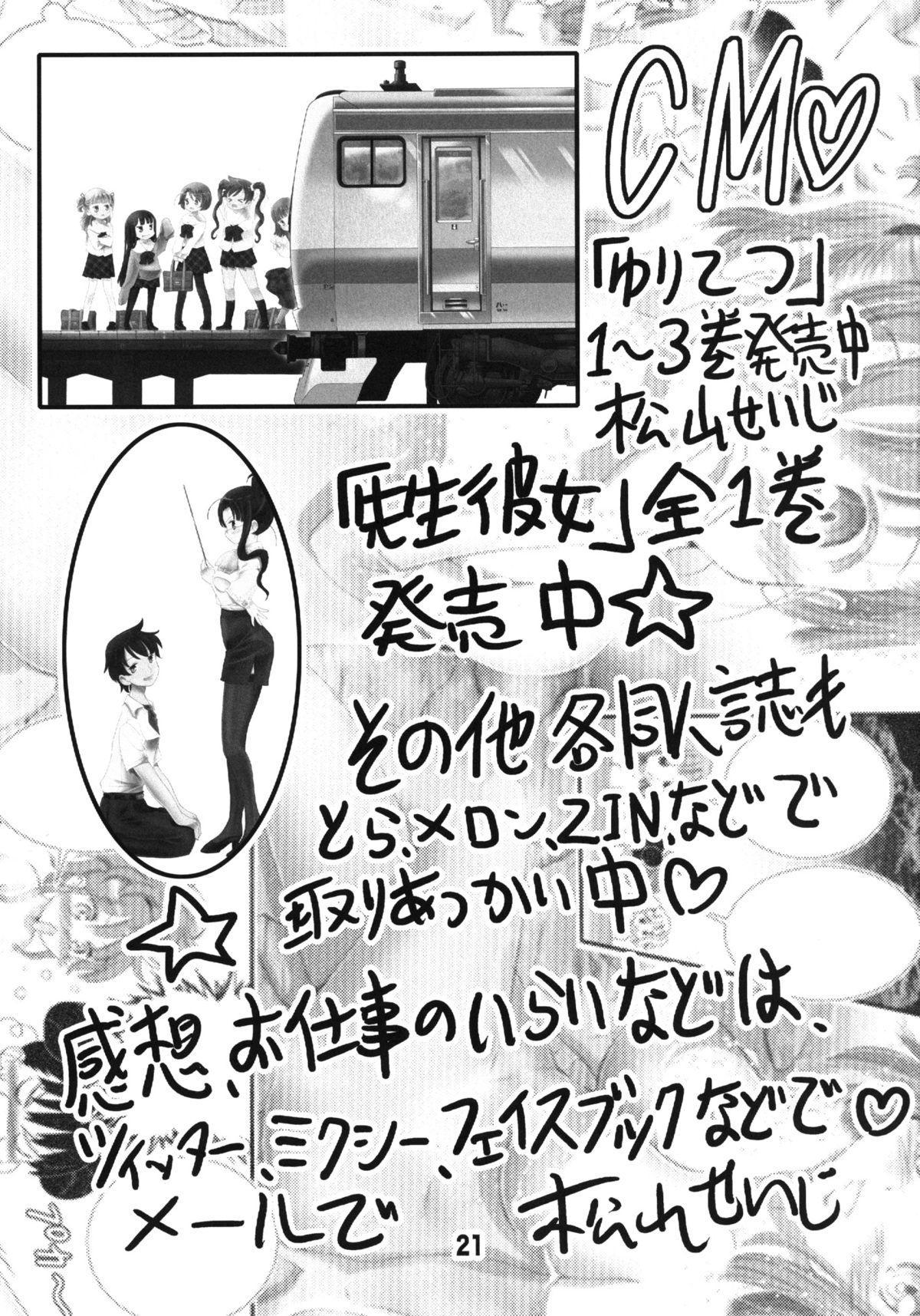 Onegai Makoto Sensei 19