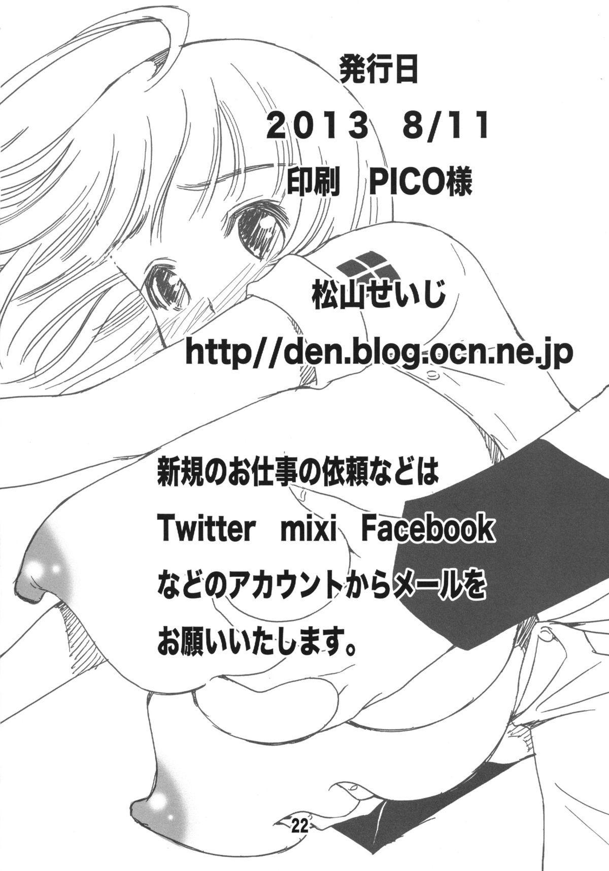 Onegai Makoto Sensei 20