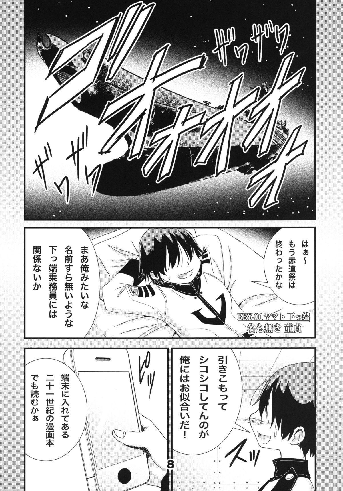 Onegai Makoto Sensei 6