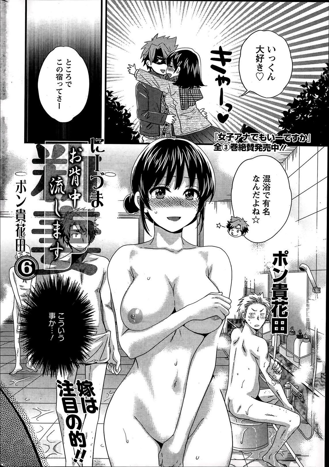 Niizuma Osenaka Nagashimasu Ch. 1-15 100