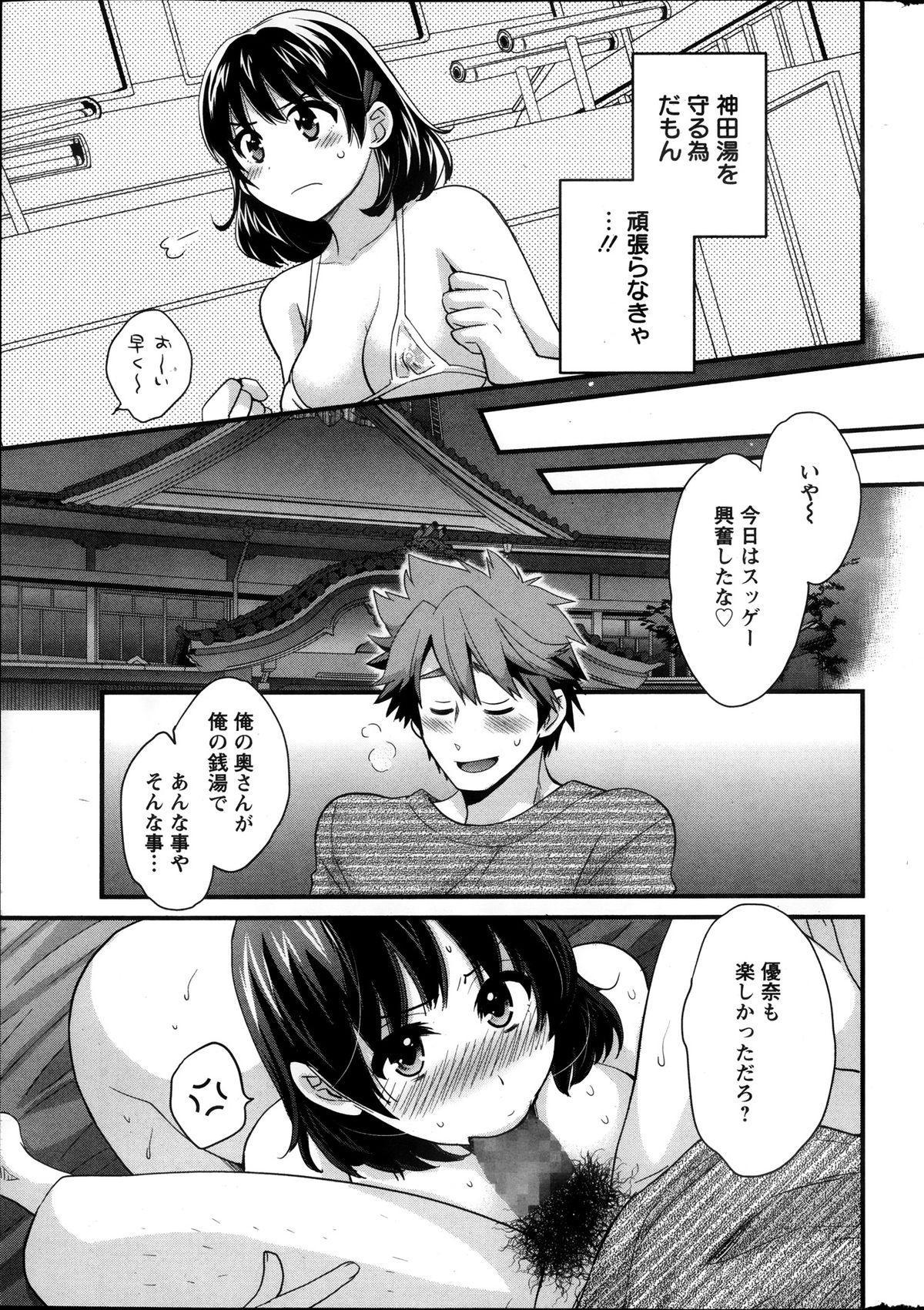 Niizuma Osenaka Nagashimasu Ch. 1-15 13