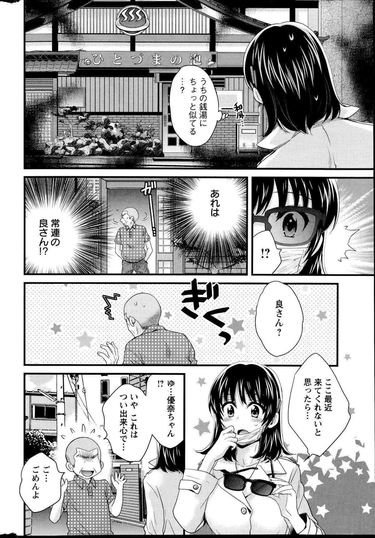 Niizuma Osenaka Nagashimasu Ch. 1-15 139