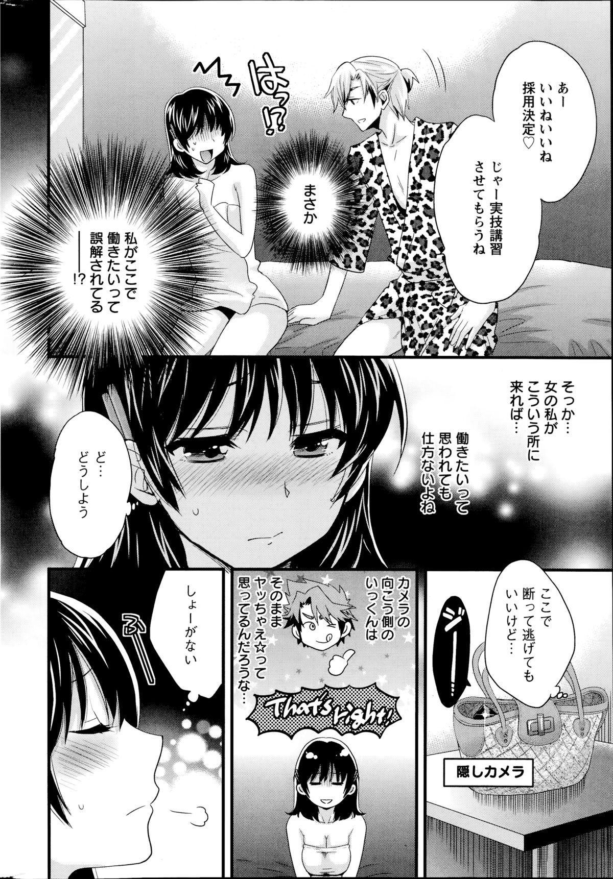Niizuma Osenaka Nagashimasu Ch. 1-15 143