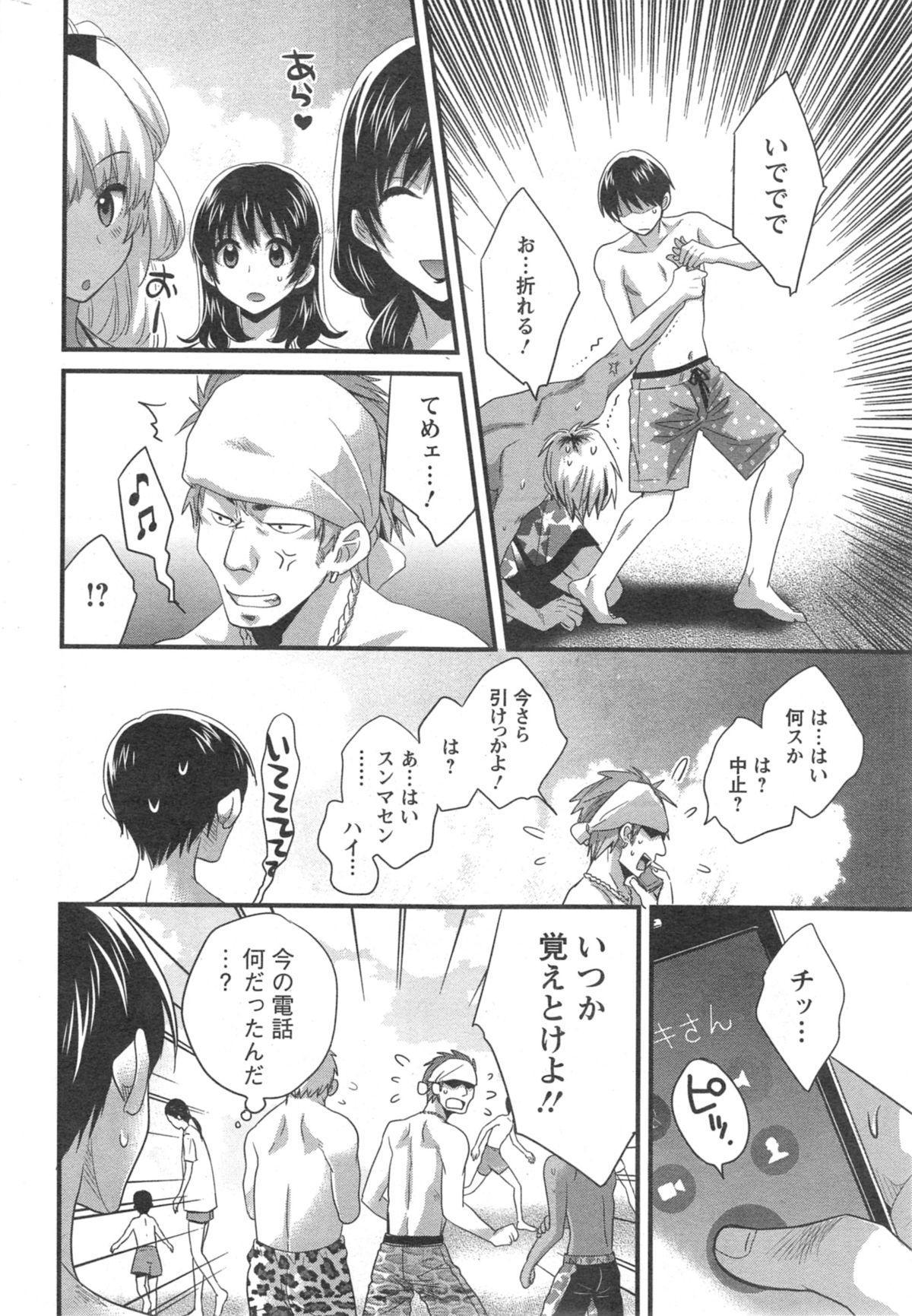 Niizuma Osenaka Nagashimasu Ch. 1-15 163