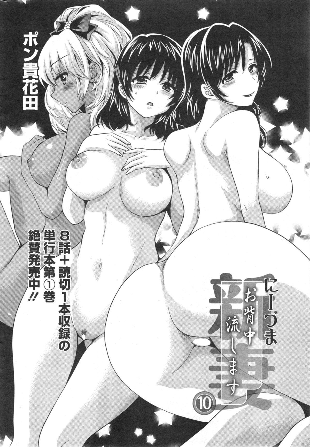 Niizuma Osenaka Nagashimasu Ch. 1-15 173