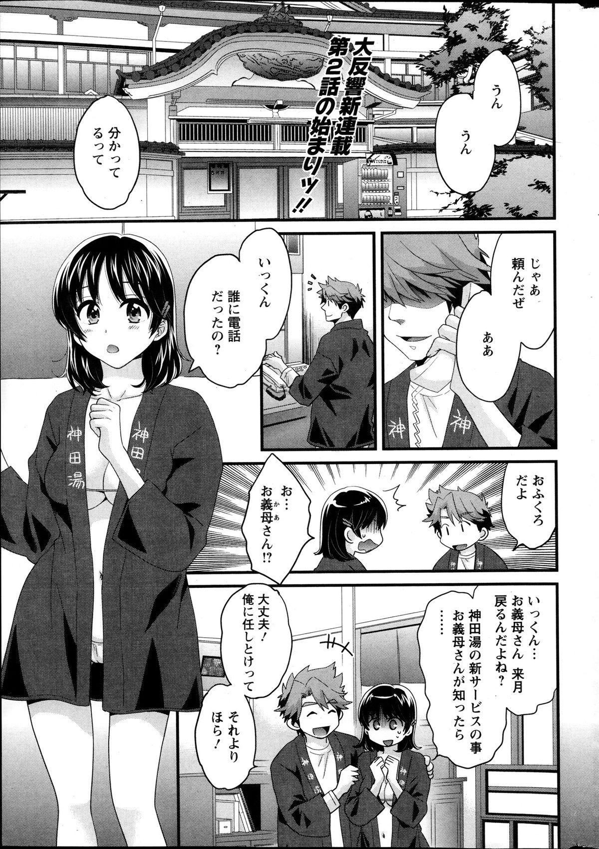 Niizuma Osenaka Nagashimasu Ch. 1-15 19