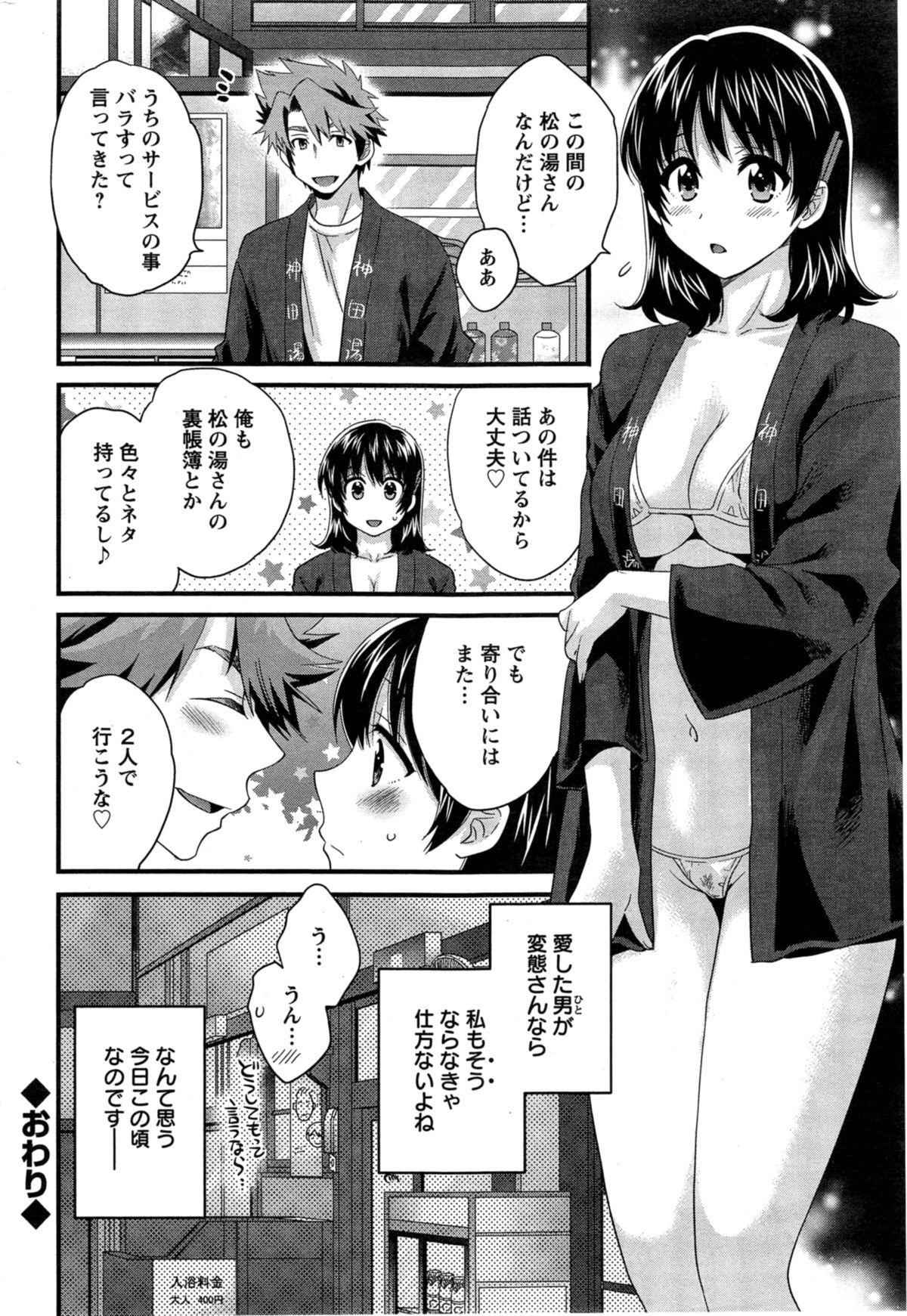 Niizuma Osenaka Nagashimasu Ch. 1-15 211