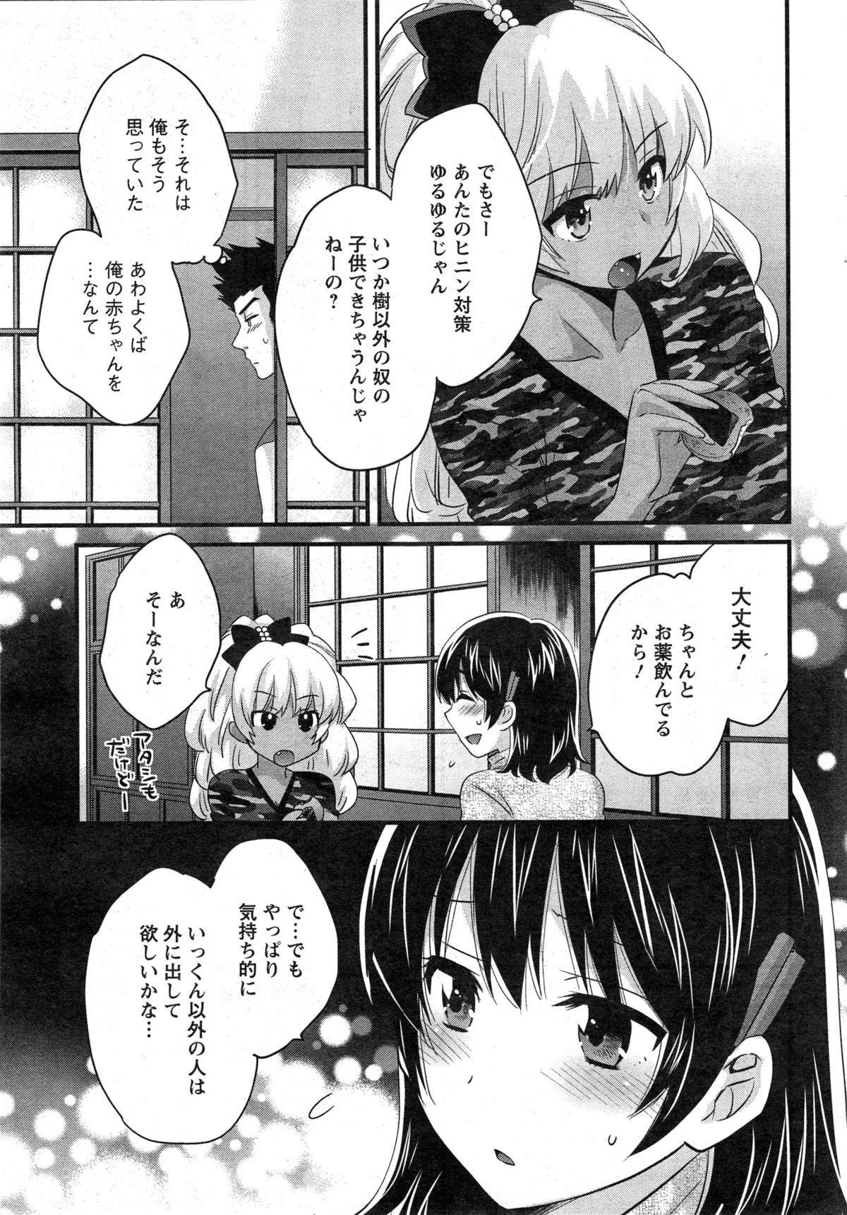 Niizuma Osenaka Nagashimasu Ch. 1-15 216