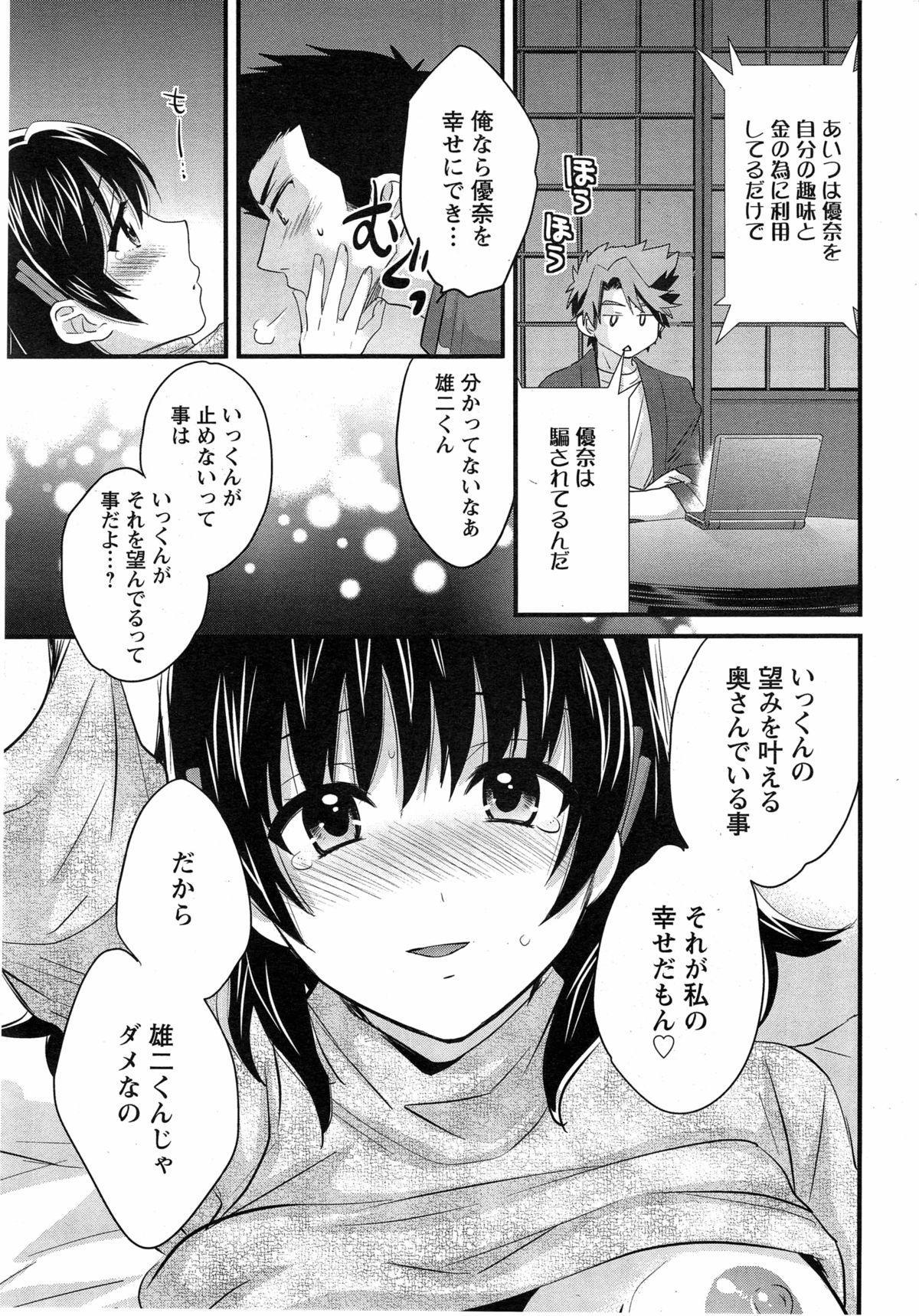 Niizuma Osenaka Nagashimasu Ch. 1-15 224