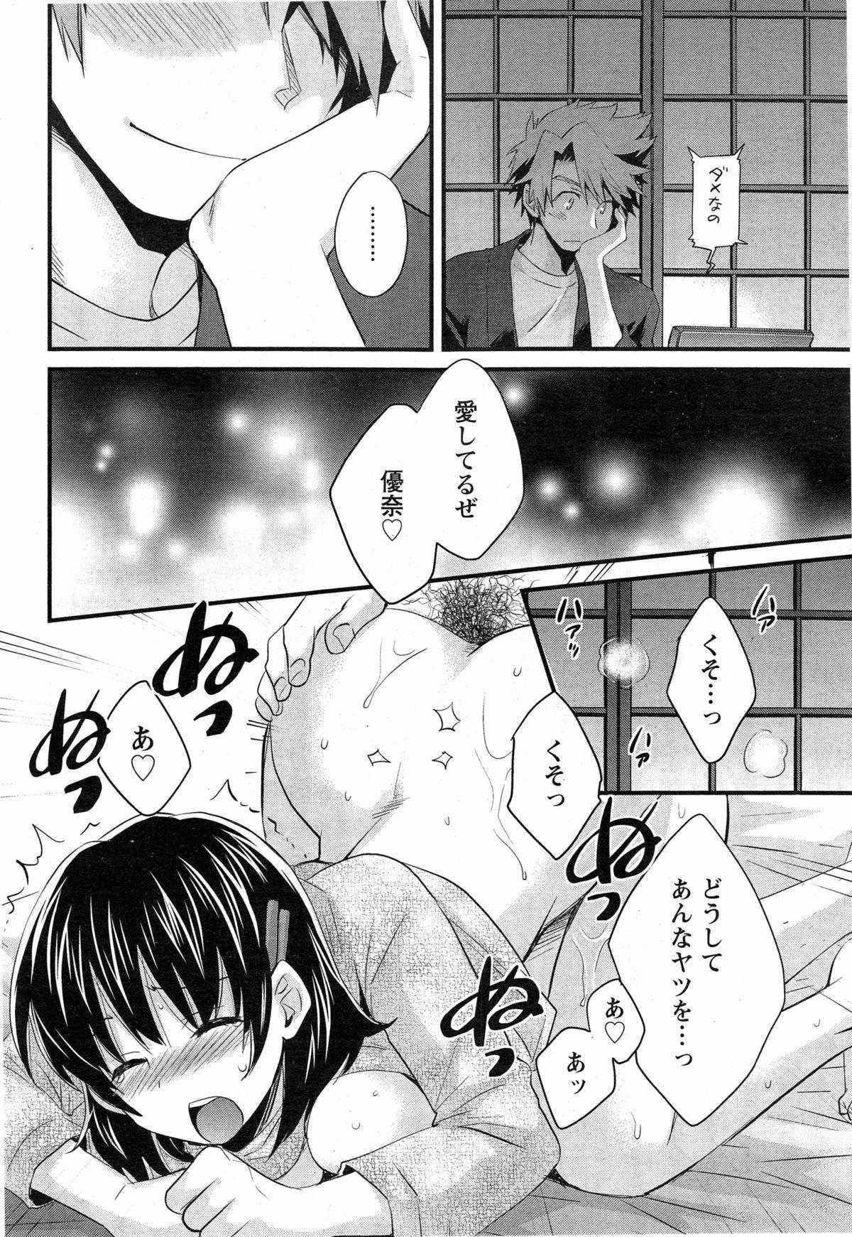 Niizuma Osenaka Nagashimasu Ch. 1-15 225
