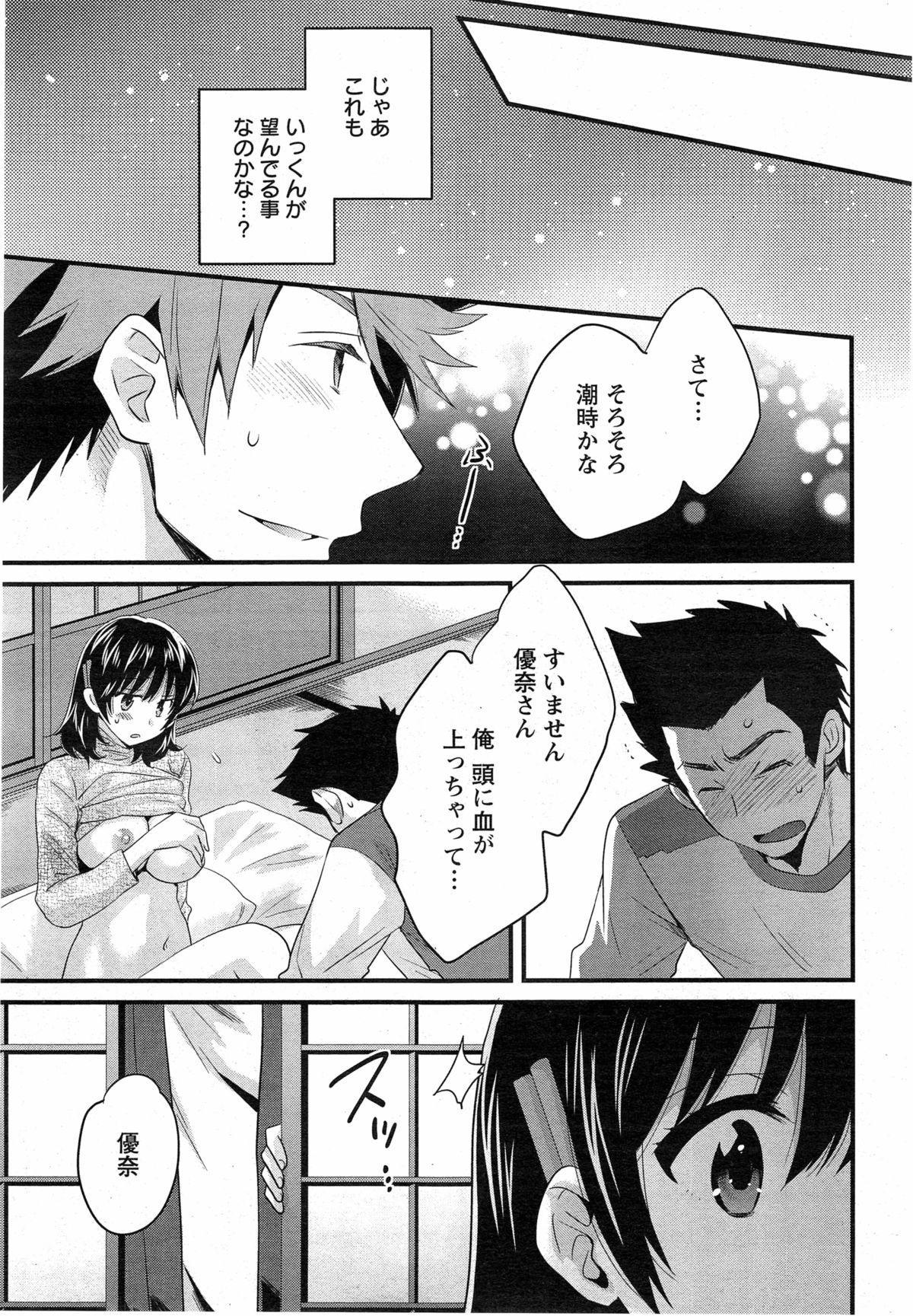 Niizuma Osenaka Nagashimasu Ch. 1-15 230