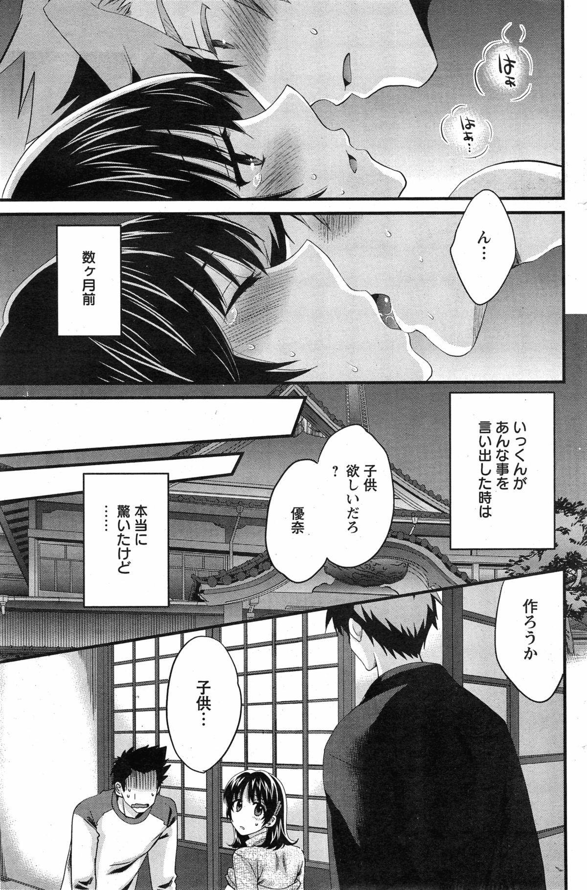 Niizuma Osenaka Nagashimasu Ch. 1-15 236