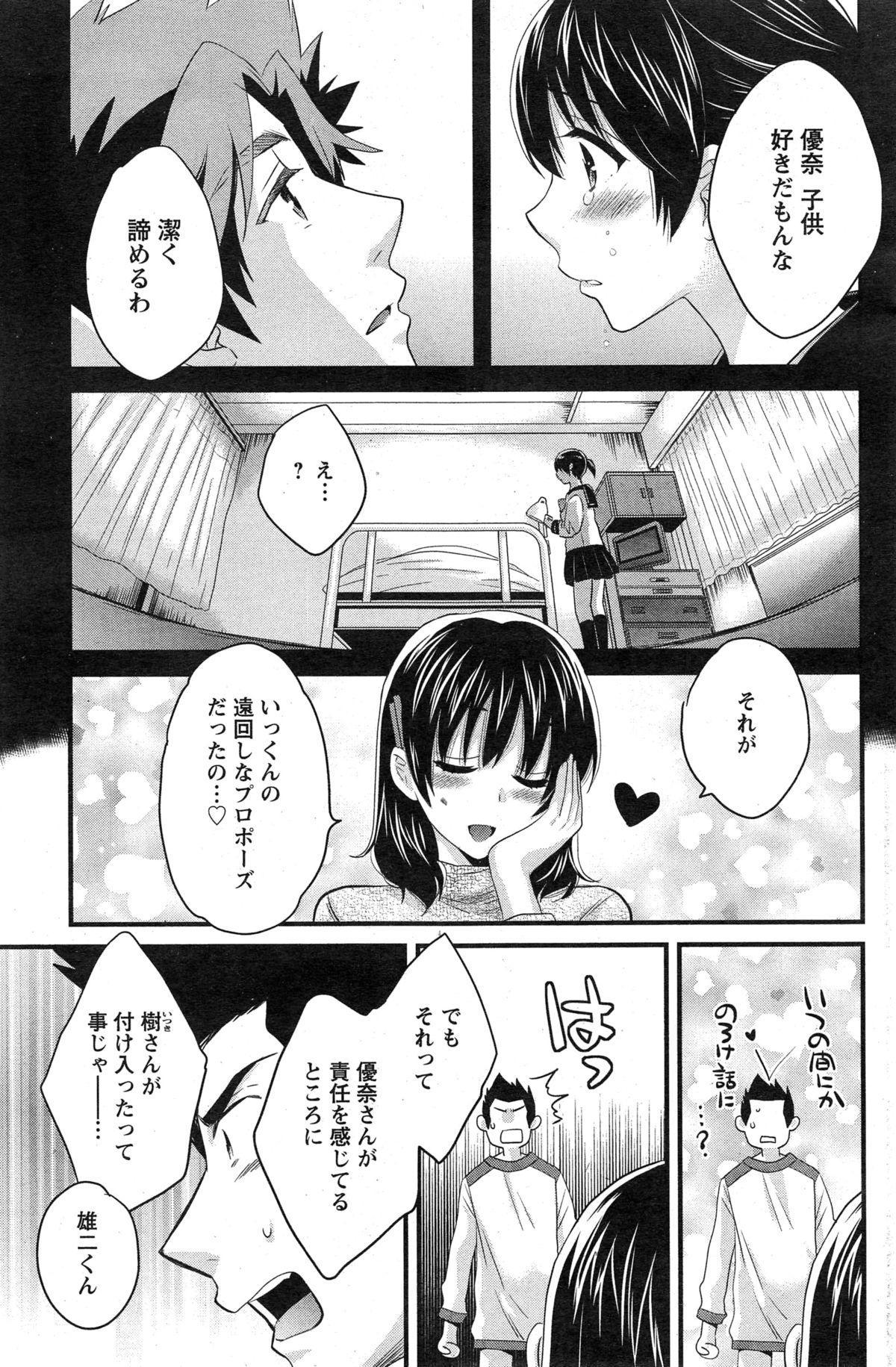 Niizuma Osenaka Nagashimasu Ch. 1-15 242