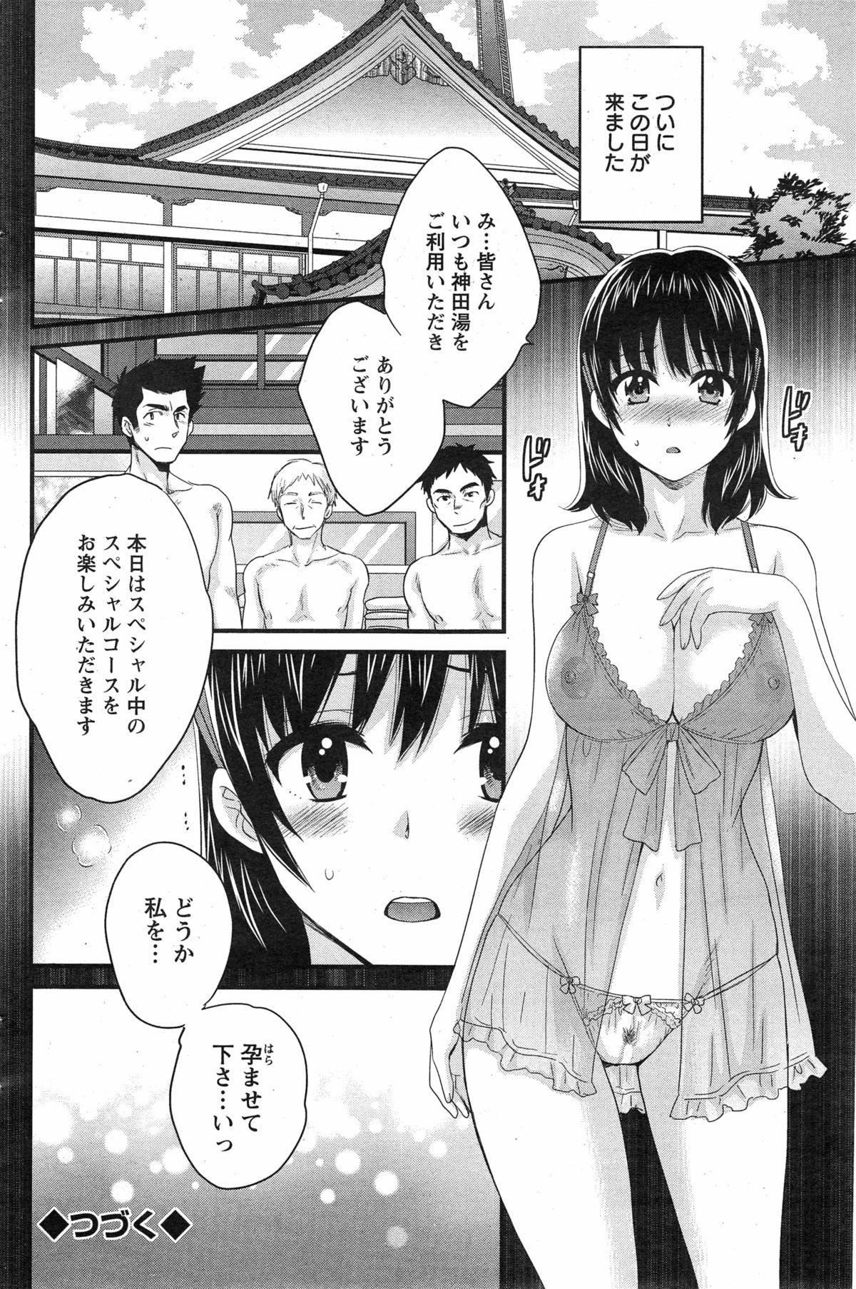 Niizuma Osenaka Nagashimasu Ch. 1-15 251