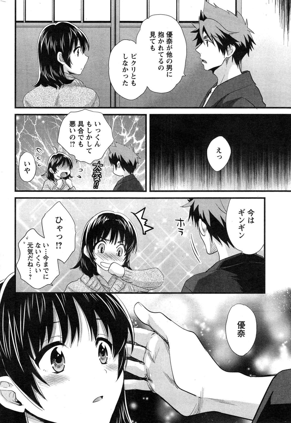 Niizuma Osenaka Nagashimasu Ch. 1-15 277