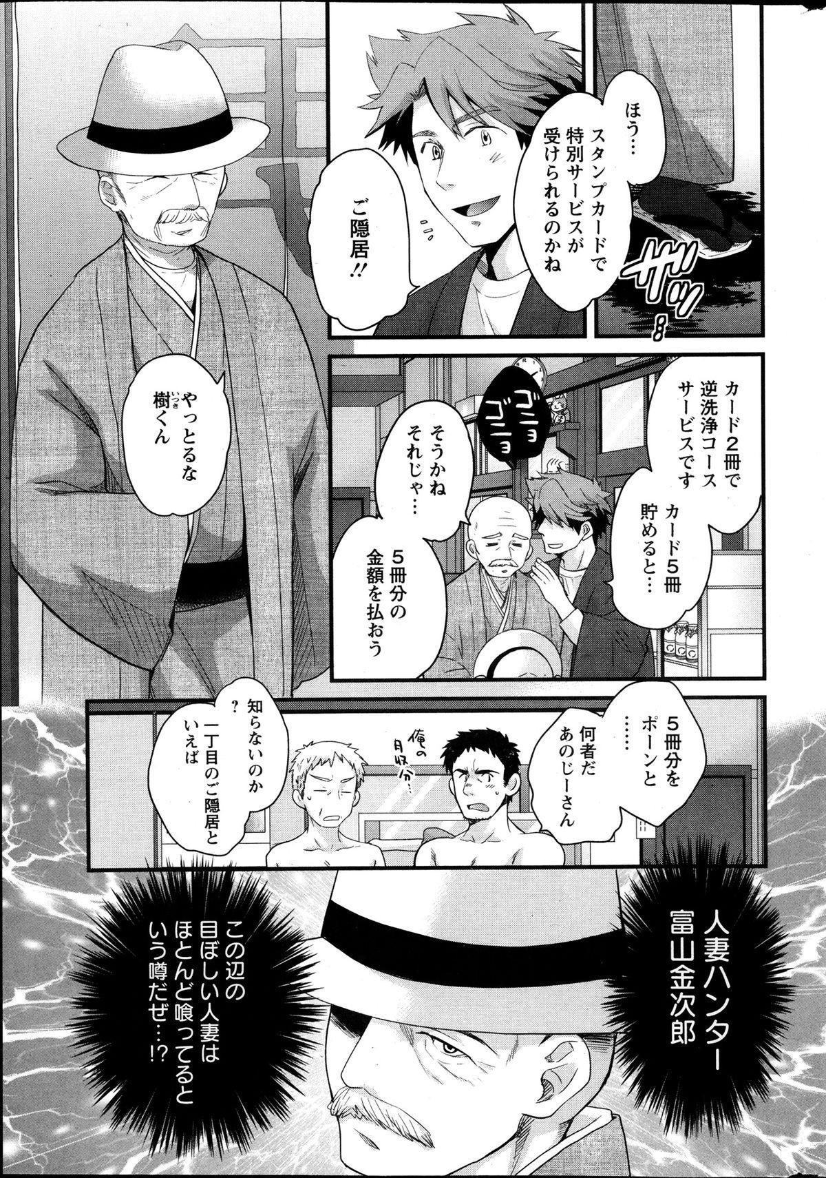 Niizuma Osenaka Nagashimasu Ch. 1-15 27