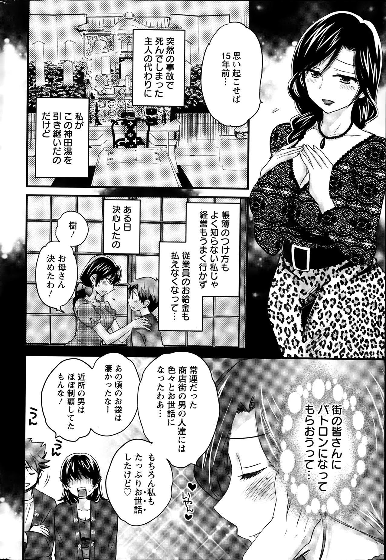 Niizuma Osenaka Nagashimasu Ch. 1-15 42