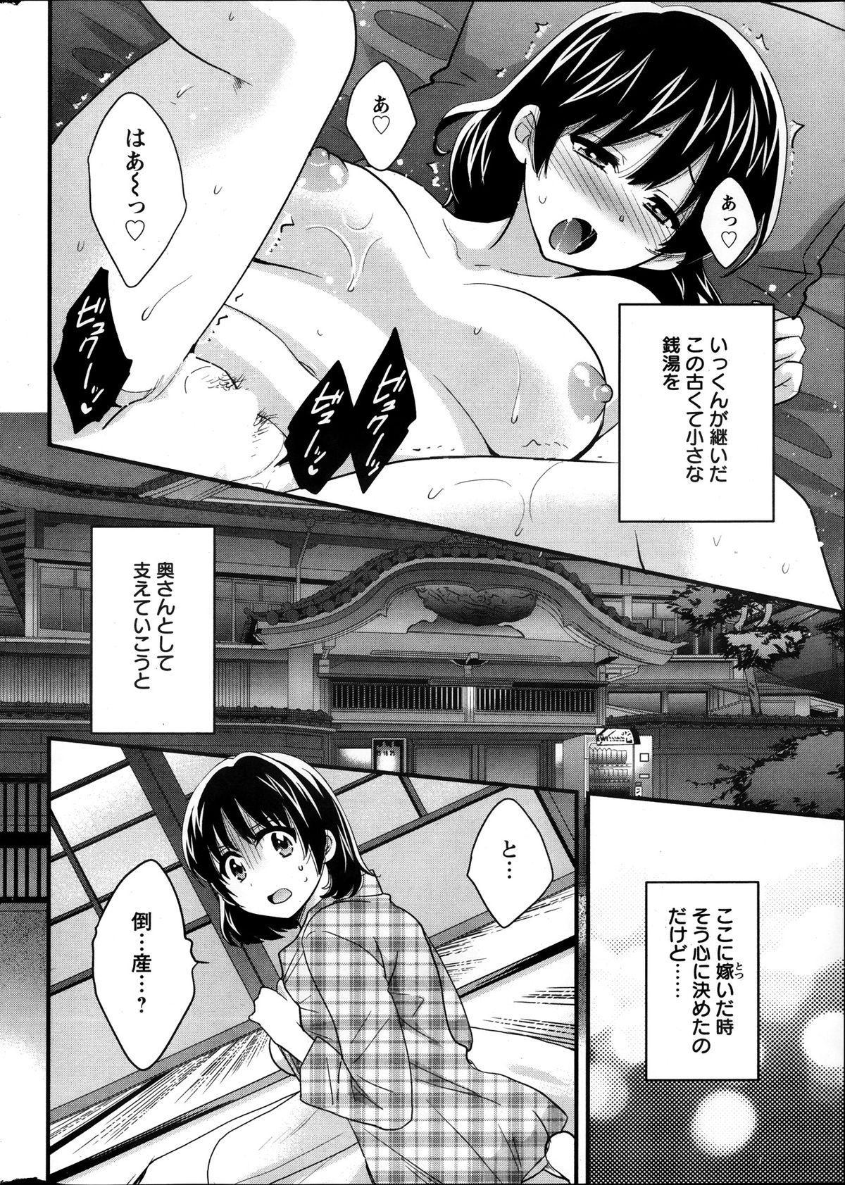 Niizuma Osenaka Nagashimasu Ch. 1-15 4